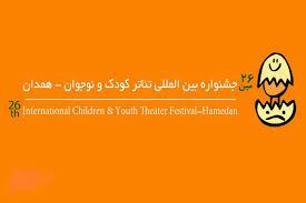 تشریح جزئیات برگزاری جشنواره تئاتر کودک و نوجوان در همدان/ رضا بابک تجلیل میشود