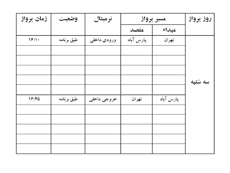 پروازهای فرودگاه پارس آباد سه شنبه ۳۰ مهر ماه