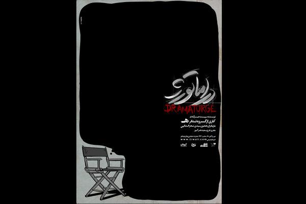 گلایه یک نویسنده از رواج بی رویه بی سوادی در تئاتر