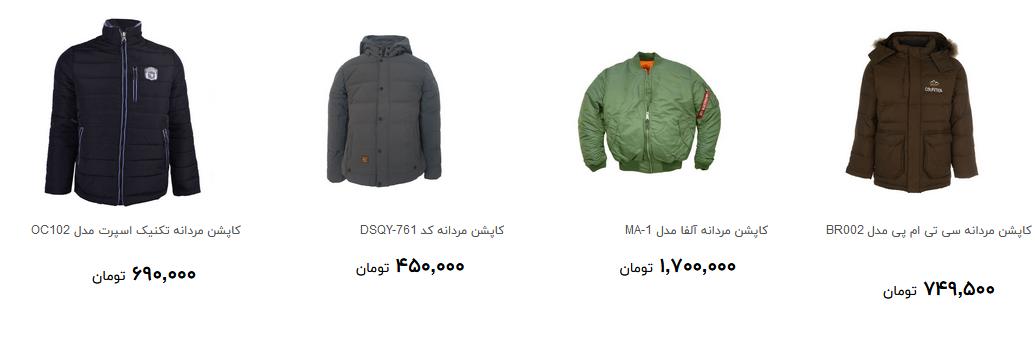 برای خرید کاپشن مردانه چقدر هزینه کنیم؟ + قیمت