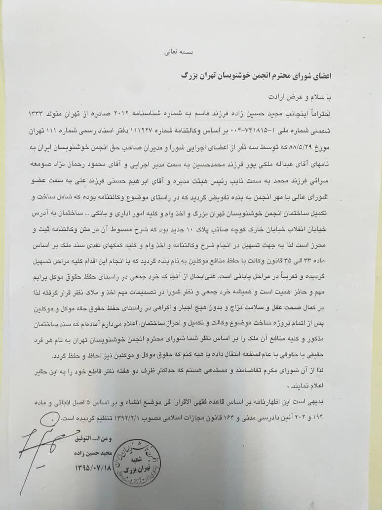 چطور انجمن خوشنویسان پایتخت مجوز گرفت؟ / منتظر حکم نهایی دادگاه برای مجید حسین زاده هستیم