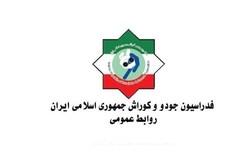 محرومیت جودوی ایران تایید شد