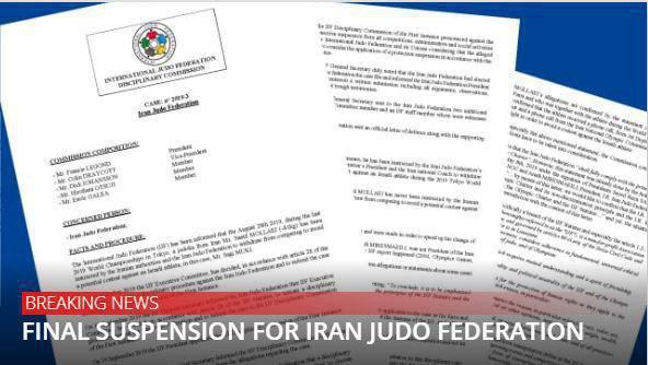 محرومیت جودوی ایران توسط کمیته انضباطی فدراسیون جهانی جودو تایید شد.
