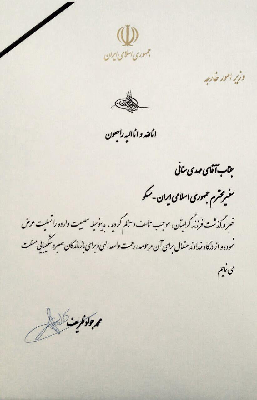 ظریف درگذشت دختر سفیر ایران در روسیه را تسلیت گفت