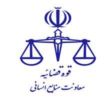 فراخوان آزمون جذب داوطلبان تصدی امر قضا در سازمان قضایی نیروهای مسلح