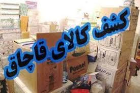 کشف ۸۰۰ میلیون ریال کالای قاچاق در اسلام آبادغرب