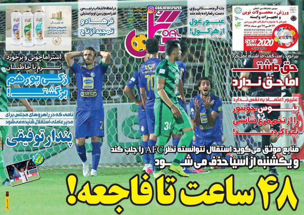 روزنامه گل - ۶ مهر