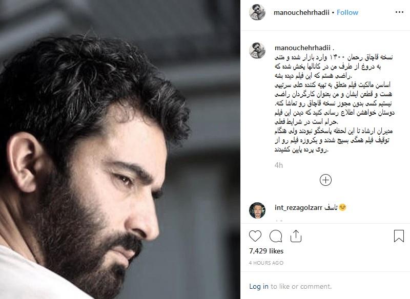 منوچهر هادی: راضی نیستم کسی نسخه قاچاق «رحمان ۱۴۰۰» را ببیند