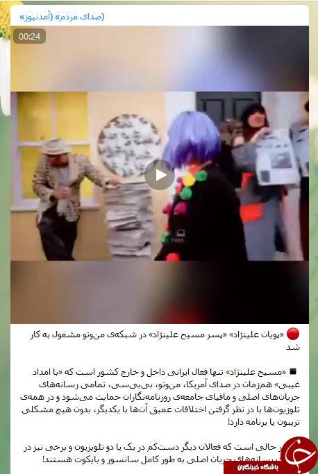 حمله آمدنیوز به ژن خوب مسیح علینژاد + عکس