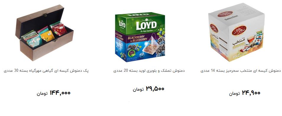 انواع دمنوش با طعم های مختلف + قیمت