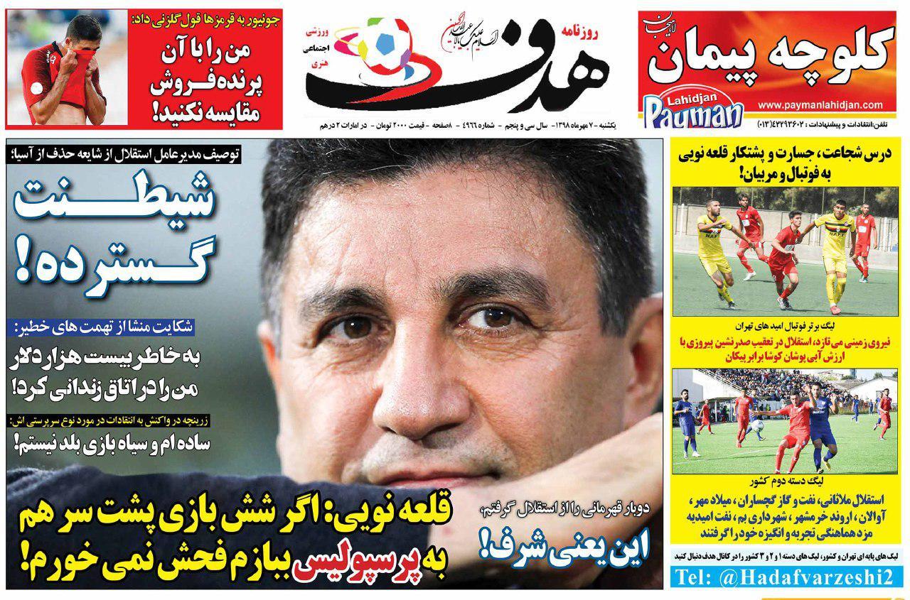 روزنامههای ورزشی هفتم مهر
