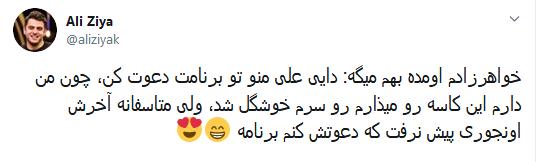 درخواست خواهرزاده علی ضیا از او برای شرکت در برنامه فرمول یک