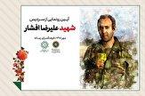 باشگاه خبرنگاران -رونمایی از سردیس «شهید علیرضا افشار» در بوستان پایداری