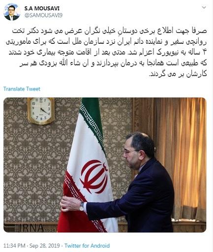 سخنگوی وزارت خارجه درباره بیماری تخت روانچی توضیح داد