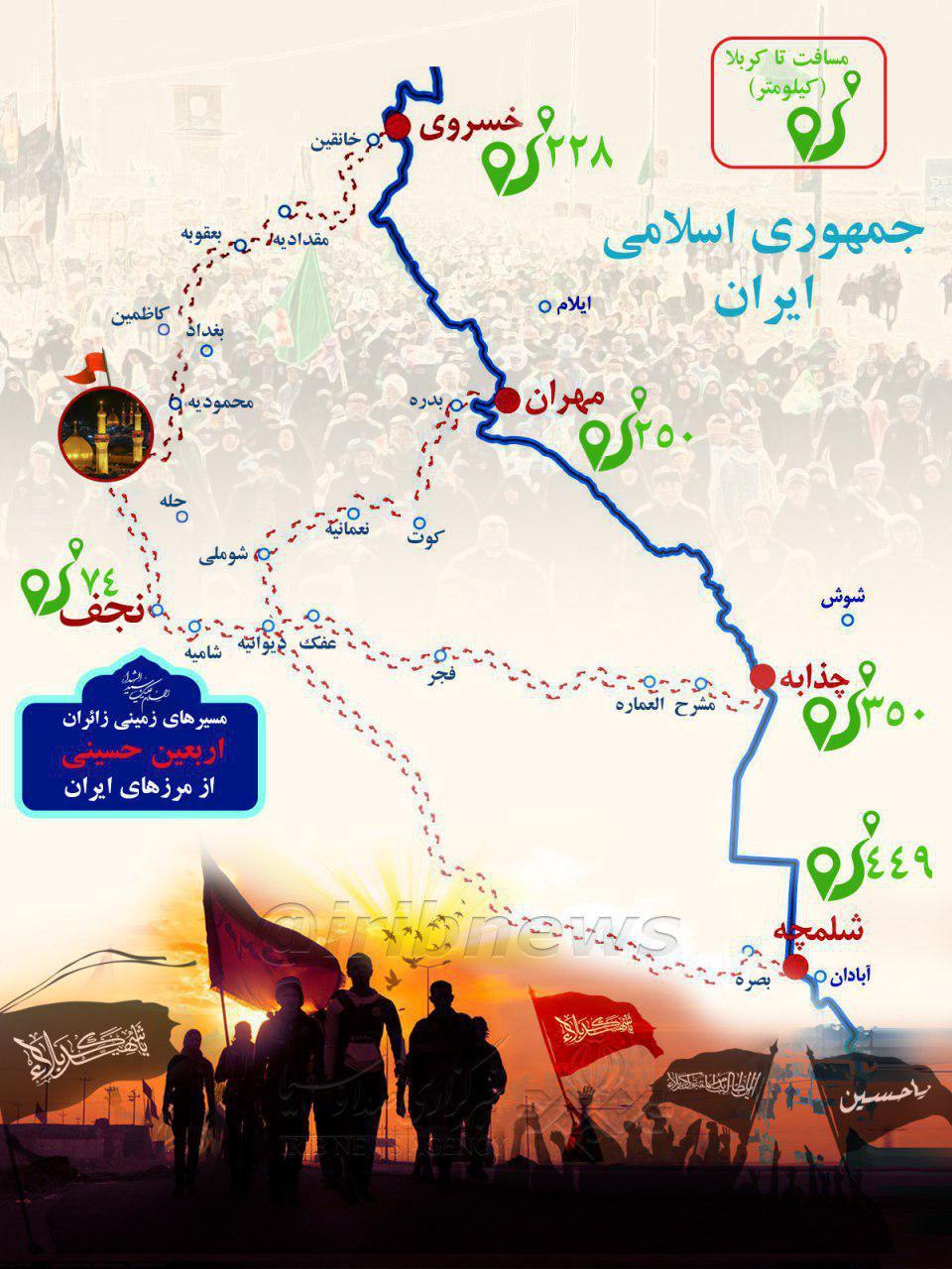 معرفی مسیرهای زمینی زائران اربعین حسینی از مرزهای ایران +اینفوگرافی
