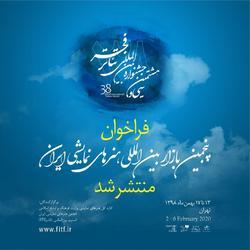 انتشار فراخوان پنجمین بازار بینالمللی هنرهای نمایشی ایران انتشار فراخوان پنجمین بازار بینالمللی هنرهای نمایشی ایران