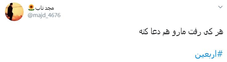 #اربعین/ + تصاویر