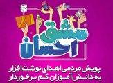 باشگاه خبرنگاران -جمع آوری کمکهای مردمی در پویش «مشق احسان» تا ۱۲ مهر