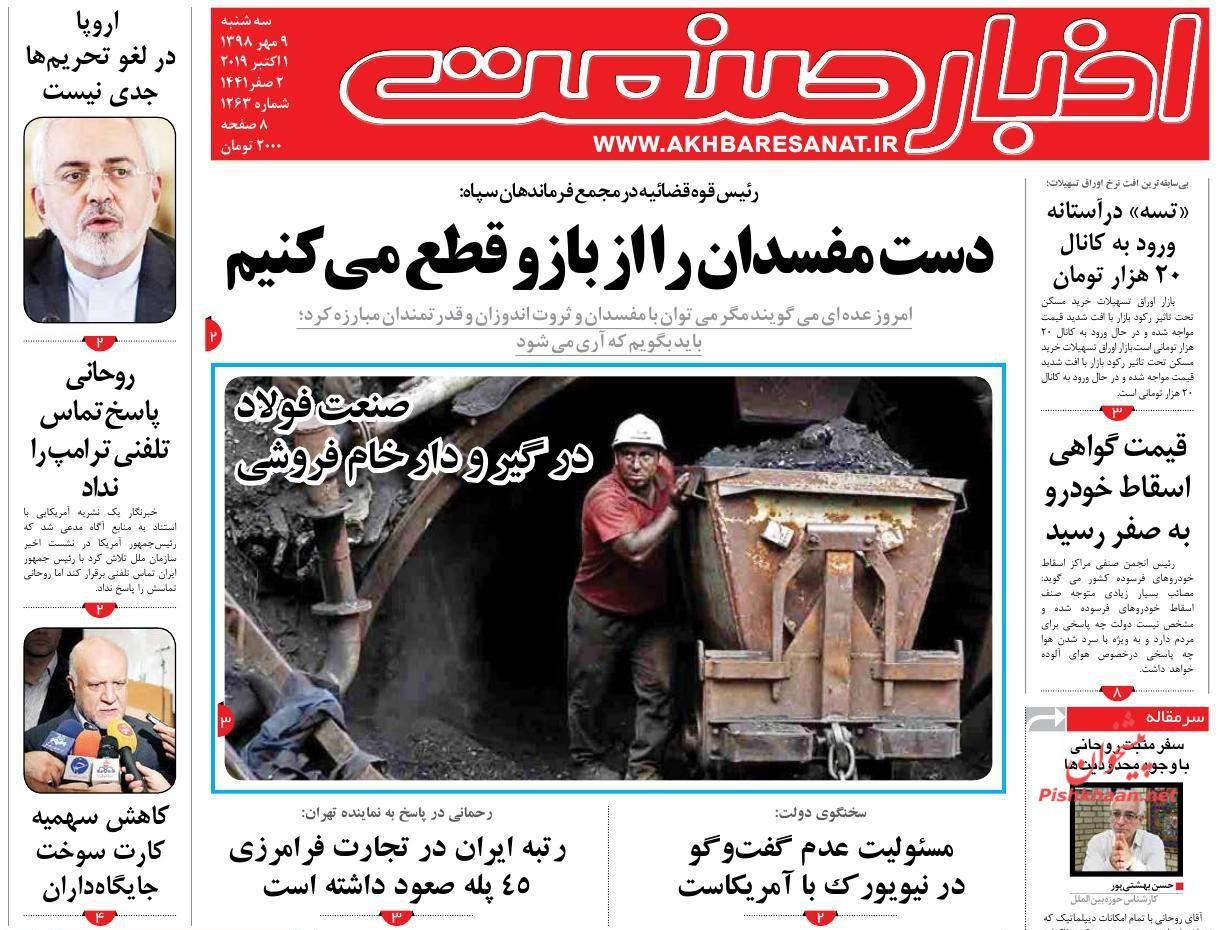 صفحه نخست روزنامههای اقتصادی ۹ مهرماه