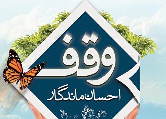 باشگاه خبرنگاران - ثبت ۱۲ وقف جدید در استان یزد