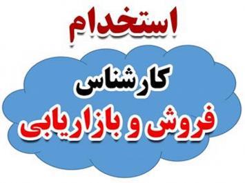 باشگاه خبرنگاران -استخدام کارشناس فروش در تهران