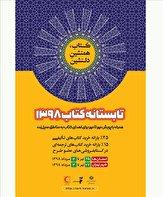 باشگاه خبرنگاران -پرداخت مطالبات کتابفروشان در طرح تابستانه کتاب ۹۸