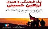 اجرای طرح نذر فرهنگی و هنری اربعین حسینی(ع)