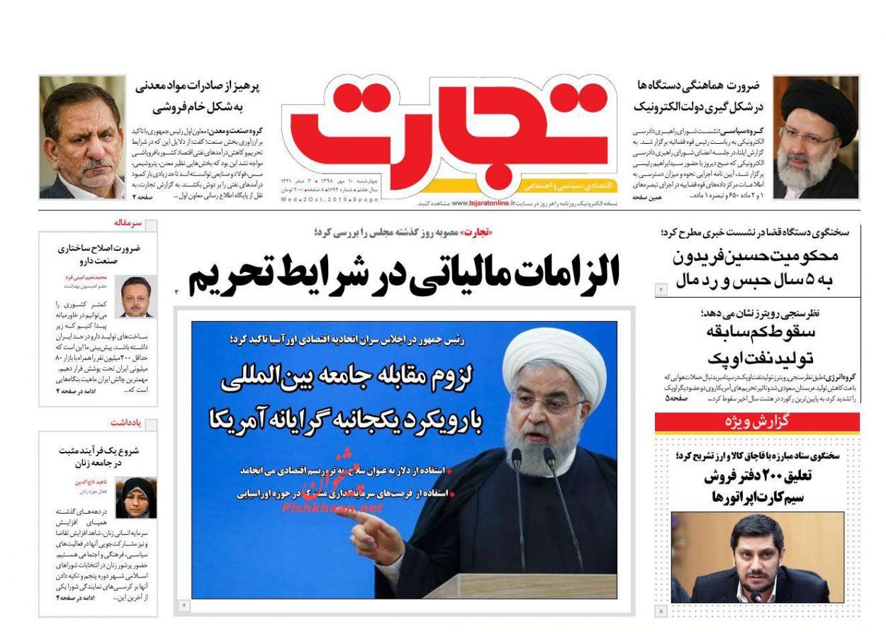 صفحه نخست روزنامههای اقتصادی ۱۰ مهرماه