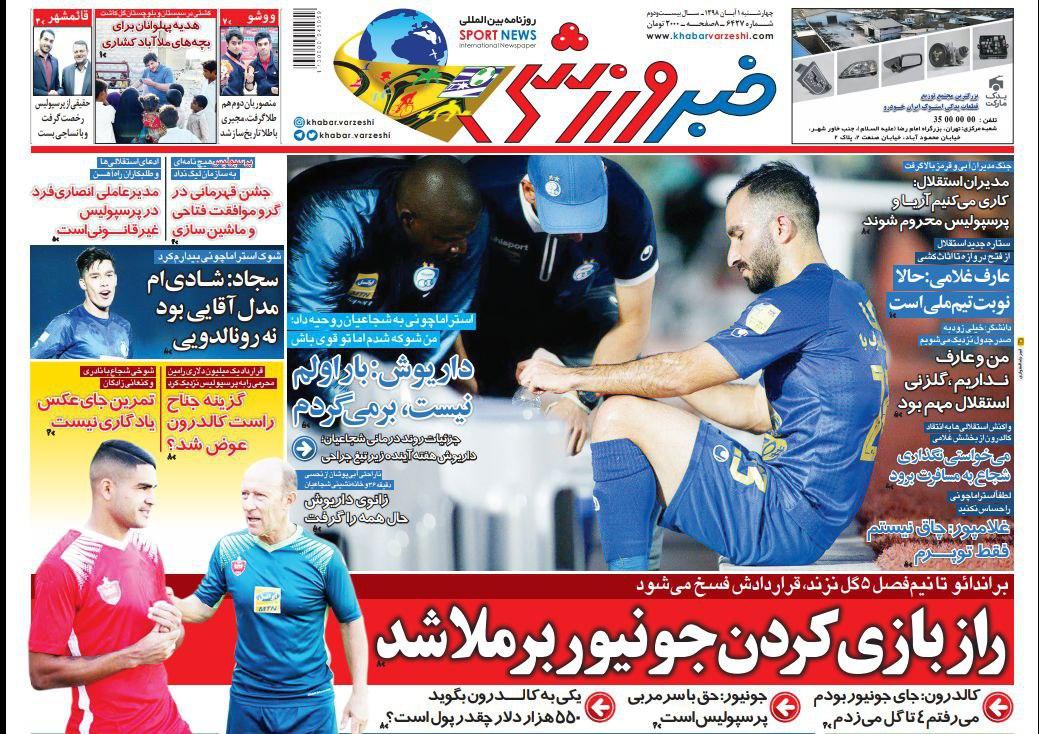 روزنامههای ورزشی یکم آبان
