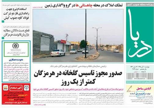 تصویر صفحه نخست روزنامه هرمزگان چهارشنبه ۱ آبان