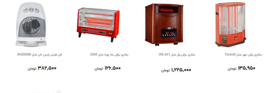 خرید بخاری برقی چقدر تمام می شود؟ + قیمت