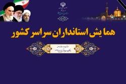 حضور استانداران سراسر کشور در مشهد