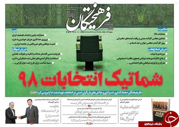 بورس پرنوسان دلار با ثبات/ تهران لرزان/ برای ایران بخوانید نه ایران مال/ پراید و ۴۰۵ میمانند