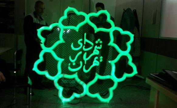 نحوه پیگیری حقوق معوقه کارکنان شهرداری تهران مشخص شد