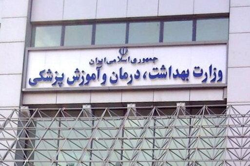 برکناری یکی از مدیران وزارت بهداشت با فشار نعمت زاده ها