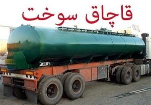 انهدام باند سازمان یافته قاچاق نفت کوره در استان یزد/چهار نفردستگیر شدند