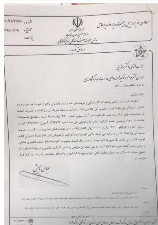 نامه رئیس سازمان حمایت به معاون وزیر کشاورزی؛ دامداران شیرخام را گران میفروشند+سند