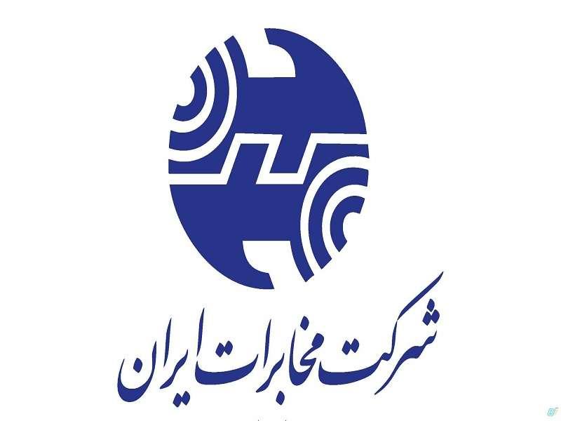 سودآوری شرکت مخابرات ایران در نیمه نخست سال ۹۸