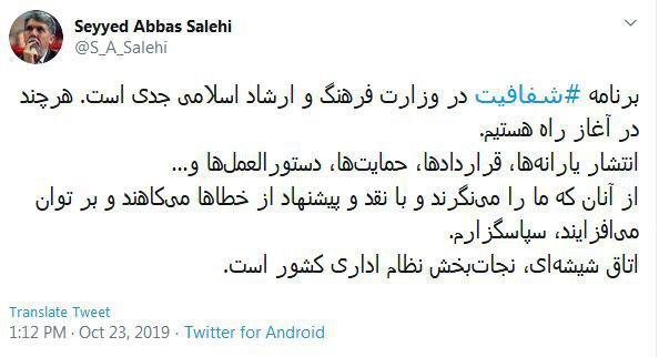 توئیت وزیر ارشاد درباره شفافیت