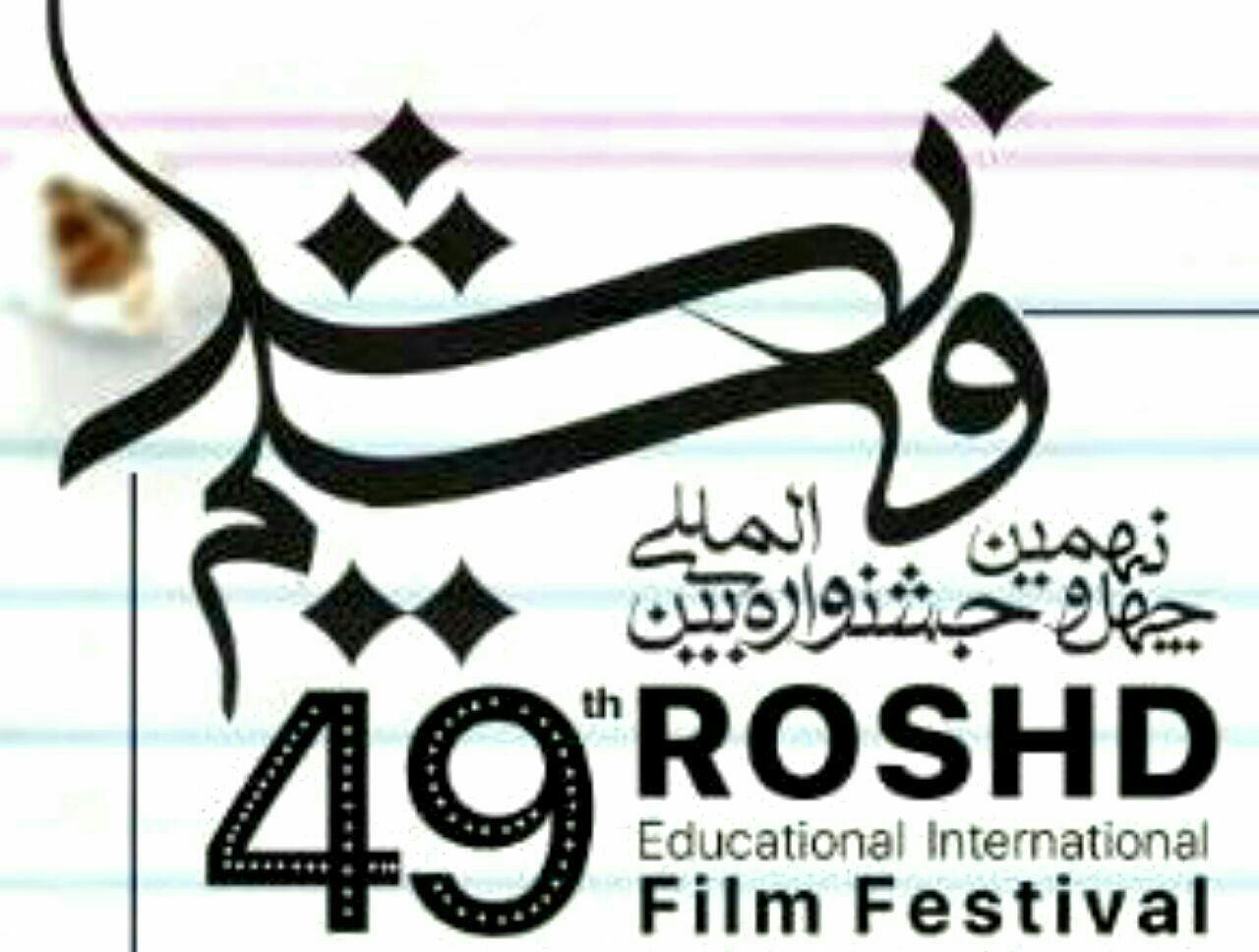 حضور ۱۴۲ فیلم از ایران و جهان در چهلونهمین جشنواره فیلم رشد