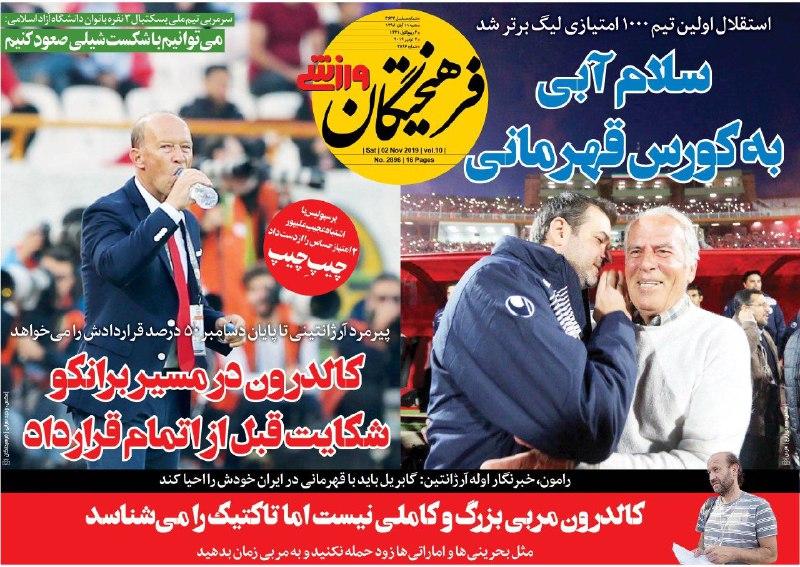 روزنامههای ورزشی ۱۱ آبان