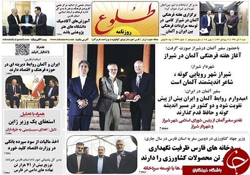 تصاویر صفحه نخست روزنامههای فارس ۱۱ آبان ماه سال ۱۳۹۸