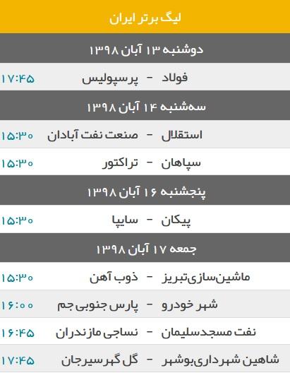 برنامه دیدارهای هفته دهم لیگ برتر فوتبال