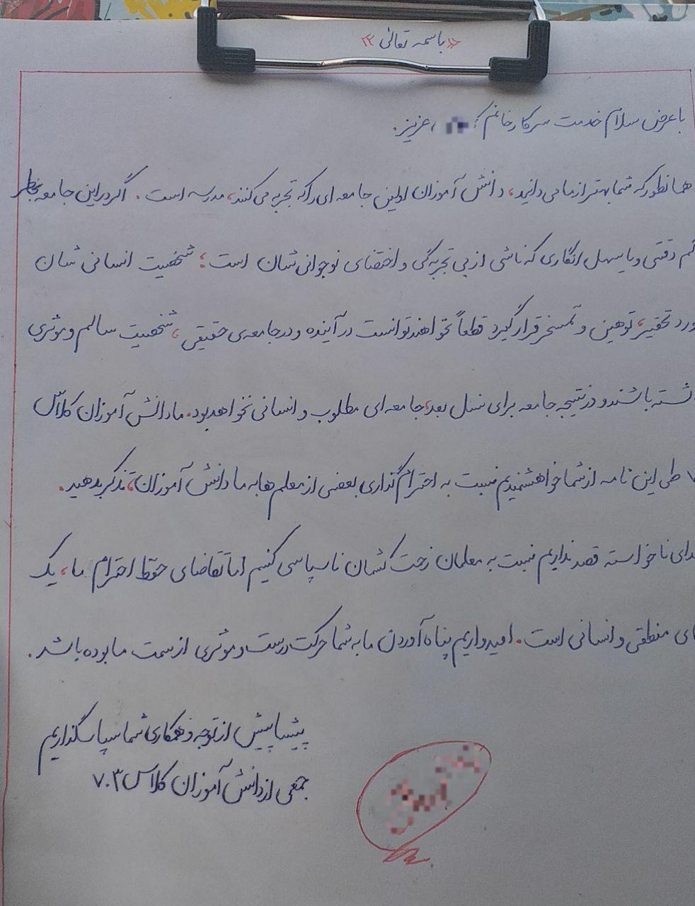 نامه اعتراضی دانشآموز ۱۳ ساله به بددهنیهای معلمان خود +عکس