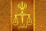 باشگاه خبرنگاران -جذب همه پذیرفتهشدگان آزمون کادر اداری قوه قضاییه سال ۹۶ تا پایان امسال