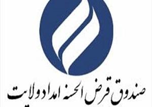 پرداخت ۷۱ میلیارد تومان وام قرض الحسنه به نیازمندان در استان تهران