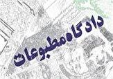 باشگاه خبرنگاران -مدیر مسئول و خبرنگار روزنامه فرهیختگان تبرئه نشدند