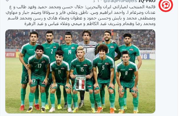 لیست تیم ملی فوتبال عراق برای دیدار با ایران اعلام شد