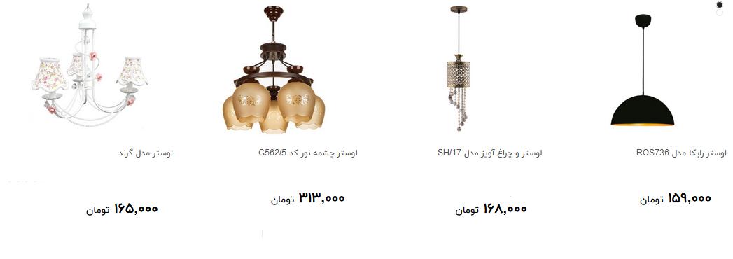 خرید لوستر و چراغ آویز چقدر اب می خورد؟ + قیمت