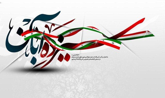 انعکاس یوم الله ۱۳ آبان در قاب شبکههای سیما